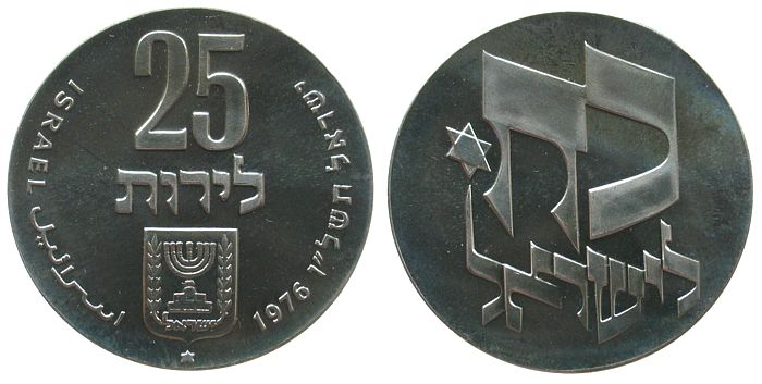 25 Lirot 1976 Israel Ag 28. Jahrestag Unabhängigkeit, angelaufen unz