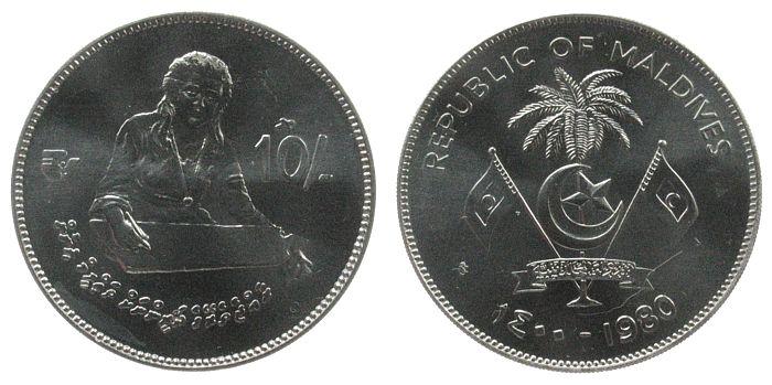 10 Rufiyaa 1980 Malediven KN FAO - Mädchen unz
