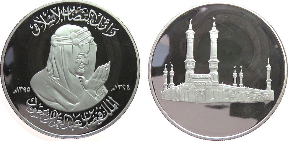 Medaille 1975 Saudi Arabien Silber Faisal bin Abdelaziz König (1905-1975 / AH 1324-1395)- auf seinen Tod, betender König nach rechts / Mekka, ca. 50 MM, ca. pp