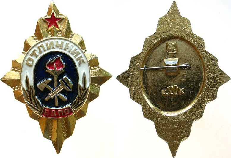 Abzeichen o.J. Rußland -- Feuerwehr, ca. 31 x 43 MM vz