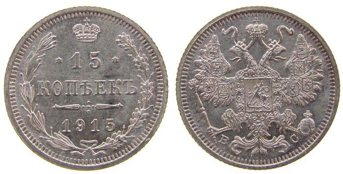 15 Kopeken 1915 Rußland Ag Nikolaus II stgl-