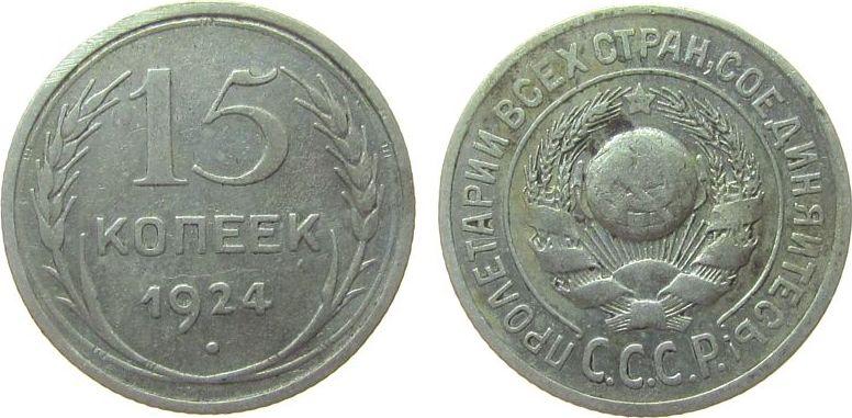 15 Kopeken 1924 Rußland Ag CCCP ss