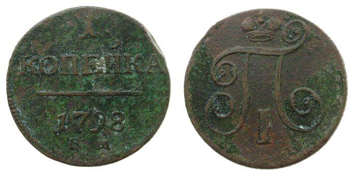 1 Kopeke 1798 Rußland Ku Paul I, EM Ekaterinburg, Belag ss