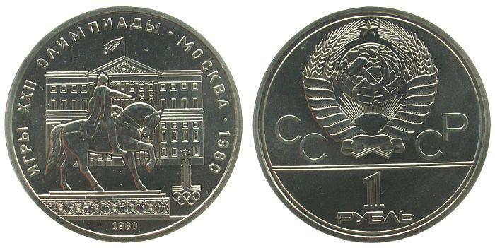 1 Rubel 1980 Rußland KN Olympiade / Dolgorukji Denkmal st