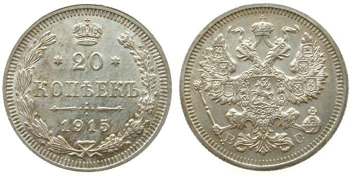 20 Kopeken 1915 Rußland Ag Nikolaus II unz