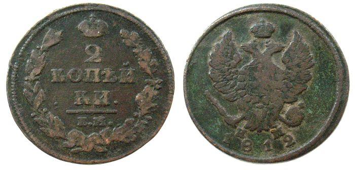 2 Kopeken 1812 Rußland Ku Alexander I,Mzz: EM-HM ss-