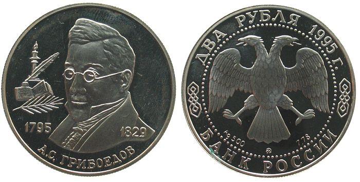 2 Rubel 1995 Rußland Ag Gribojedow, etwas fleckig pp
