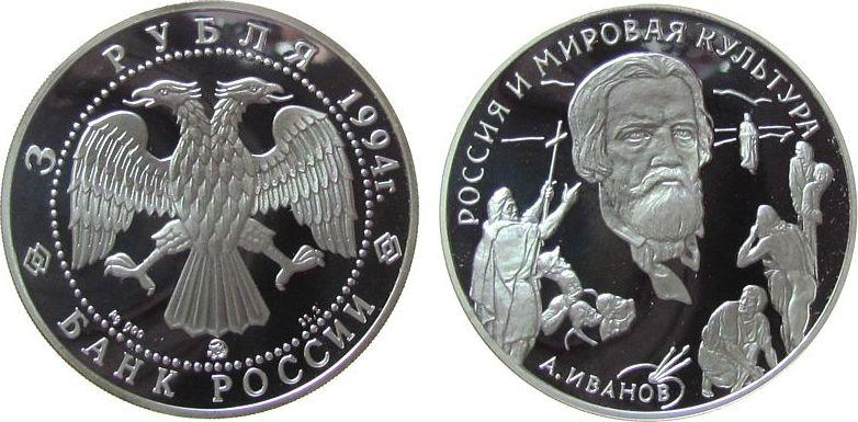 3 Rubel 1994 Rußland Ag Alexander Ivanow, die Erscheinung Jesu vor dem Volk pp