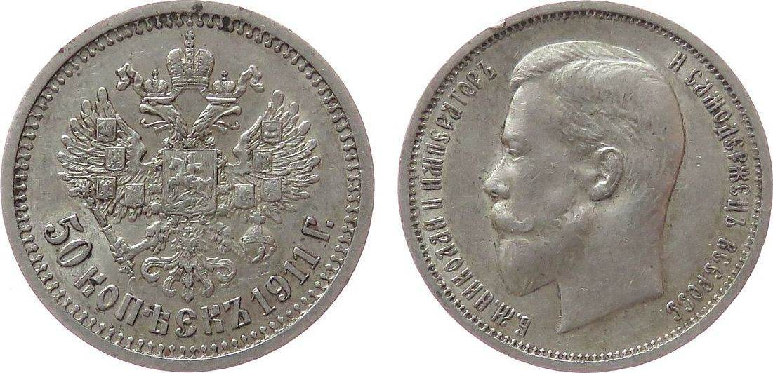 50 Kopeken 1911 Rußland Ag Nikolaus II, kleiner Randfehler ss+