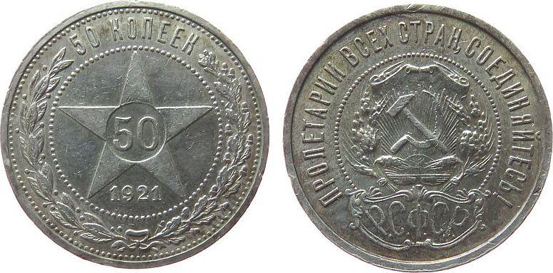 50 Kopeken 1921 Rußland Ag Wappen / Stern, kleine Randfehler ss