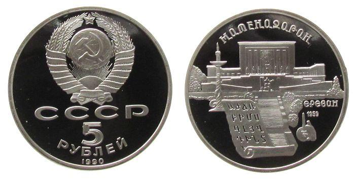 5 Rubel 1990 Rußland KN Armenische Manuskripte pp