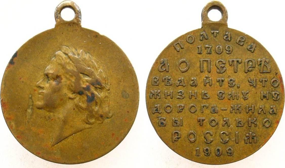 tragbare Medaille 1909 Rußland Bronze Peter I (1682 - 1725), 200 Jahre Schlacht bei Poltava (Poltawa), Büste Peter I nach links / Mehrzeiler, von Vasyutinsky, ss