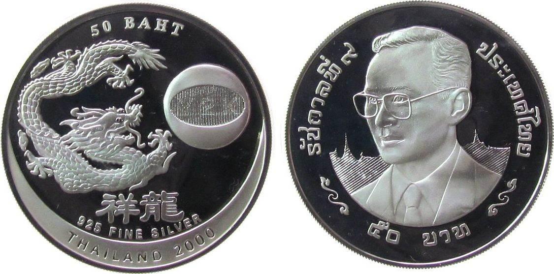 50 Baht 2000 Thailand Ag Jahr des Drachen, Drache und Latentbild, max. 8500 Ex., OVP mit Zertifikat, evtl. Kratzer befinden sich auf der Münzkapsel, m pp