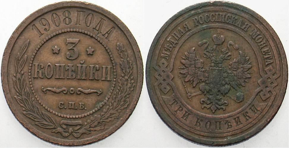 3 Kopeken 1908 St. Petersburg Russland Nikolaus II. 1894-1917. Sehr schön