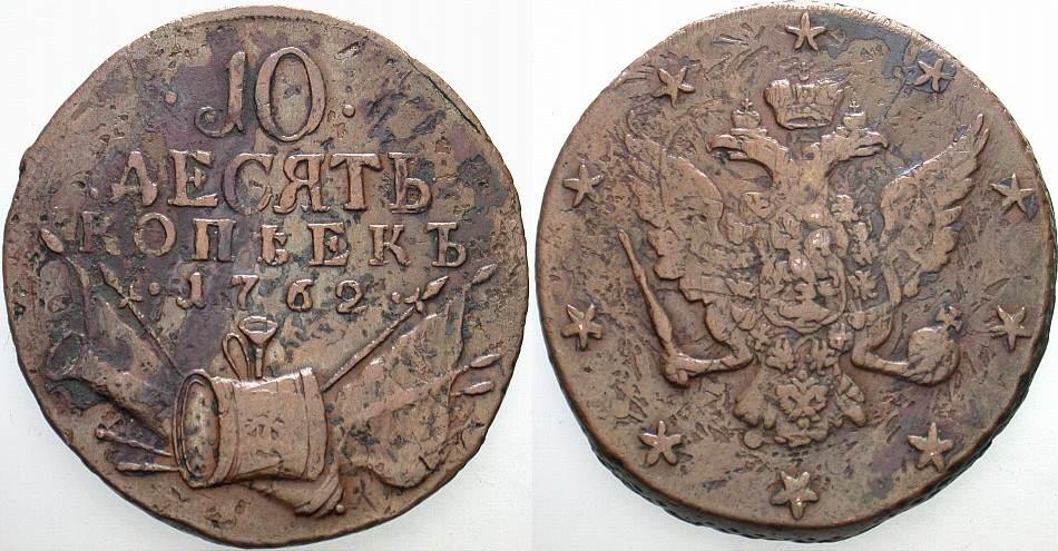 10 Kopeken 1762 unbekannte Münzstätt Russland Peter III. 1728-1762. Überprägungsspuren, sehr schön