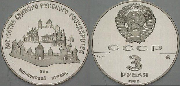 3 Rubel 1989 Russland UDSSR Polierte Platte