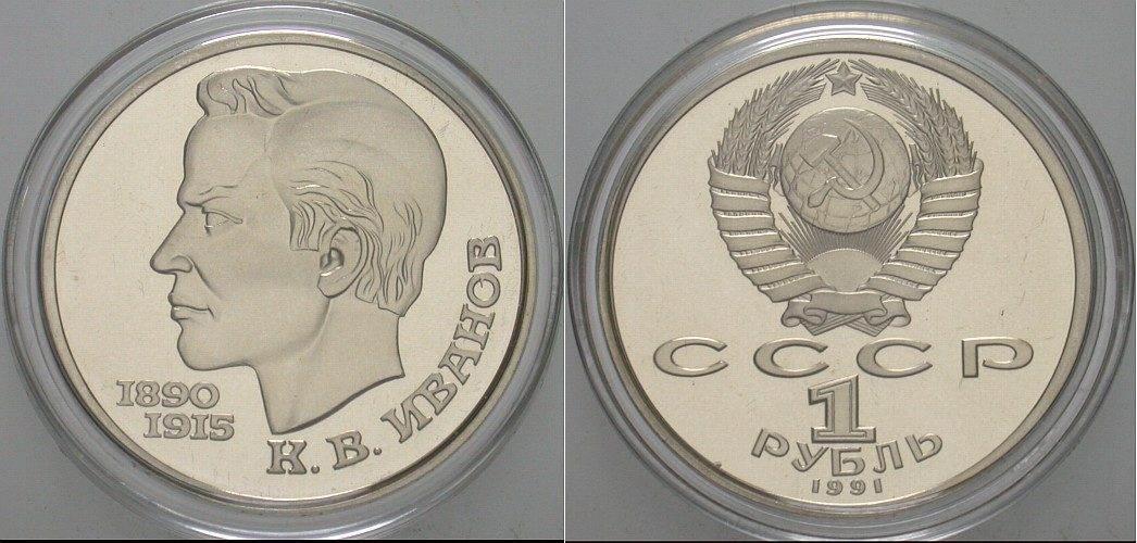 1 Rubel 1991 Russland UDSSR. Polierte Platte