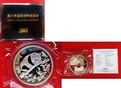 Silberpanda 1995 China Siberunze Panda 1995 Coin Show München / Munich - selten PP in Box + MDM-Zertifikat