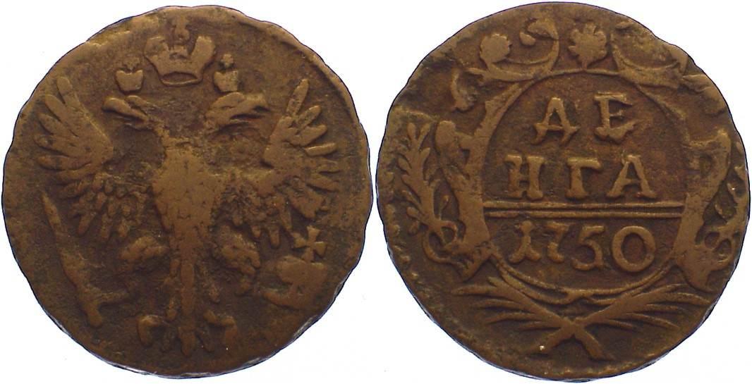 Cu Denga 1750 Russland Elisabeth I. 1741-1761. sehr schön