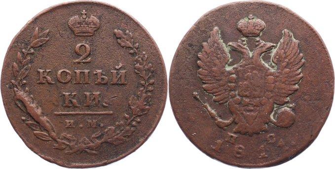 Cu 2 Kopeken 1811 IM Russland Alexander I. 1801-1825. fast sehr schön