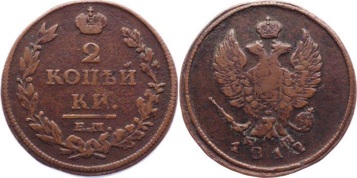 Cu 2 Kopeken 1812 EM Russland Alexander I. 1801-1825. sehr schön
