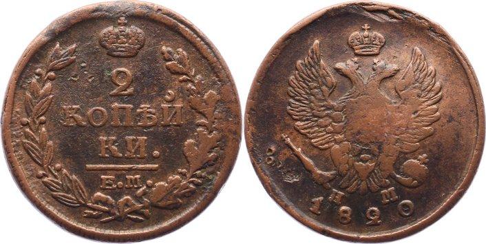 Cu 2 Kopeken 1820 EM Russland Alexander I. 1801-1825. fast sehr schön