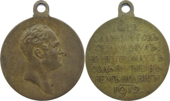 Bronzemedaille 1912 Russland Nikolaus II. 1894-1917. sehr schön