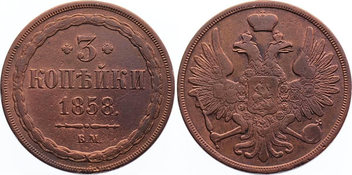 Cu 3 Kopeken 1858 BM Russland Alexander II. 1855-1881. selten, gereinigt, min. Randfehler, sehr schön