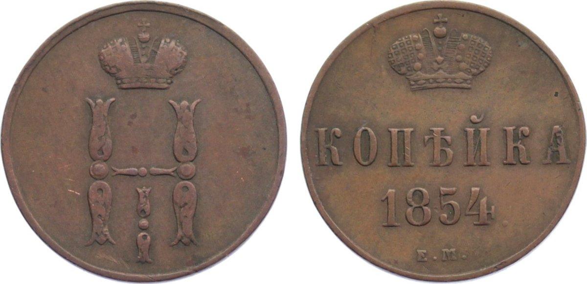 Cu Kopeke 1854 EM Russland Nikolaus I. 1825-1855. sehr schön