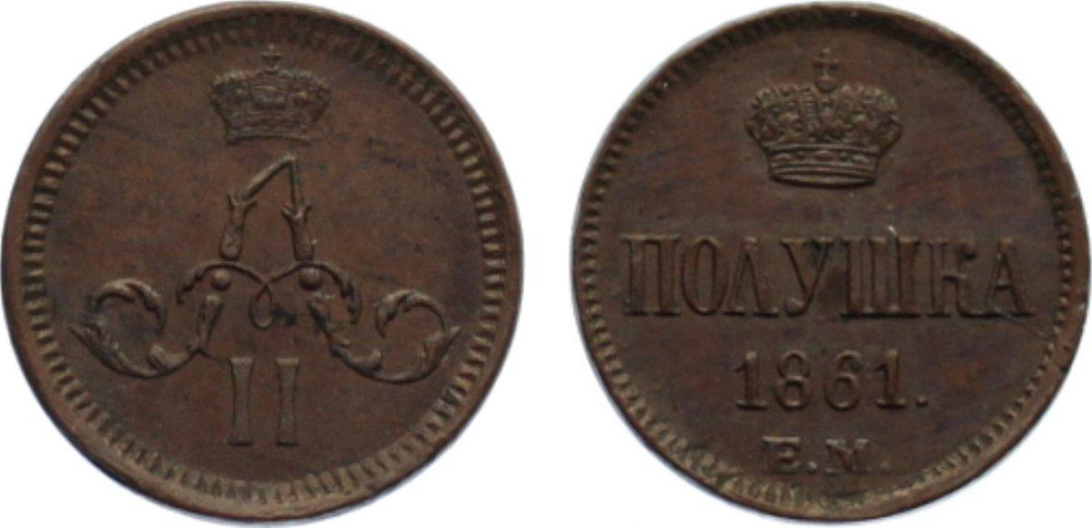 Cu Poluschka 1861 EM Russland Alexander II. 1855-1881. vorzüglich