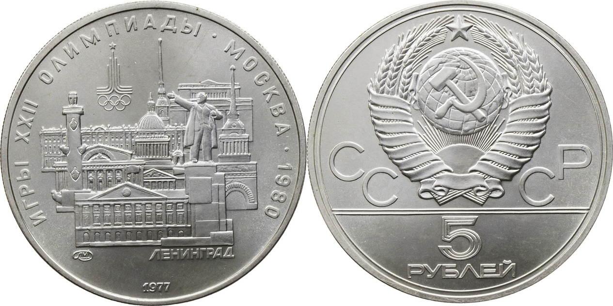 5 Rubel 1977 Russland Olympiade In Moskau 1980 Leningrad Vz