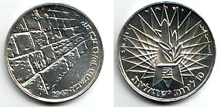 10 Lirot 1967 Israel Erkämpfung des Zugangs zur Klagemauer - Abzeichen der Streitkräfte Stempelglanz
