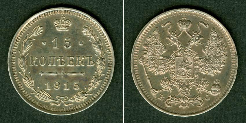 1915 15 Kopeken Russland 15 Kopeken 1915 vz-st EA vz-stgl. vom Erstabschlag!
