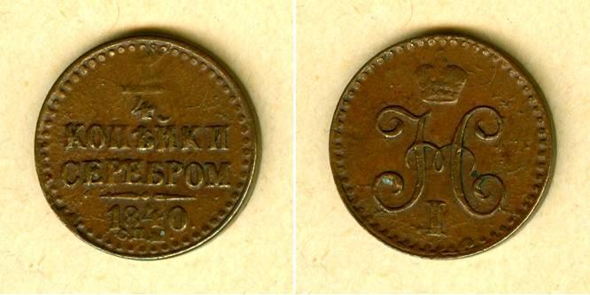 1840 1/4 Kopeke Russland 1/4 Kopeke Poluschka 1840 SPM ss ss