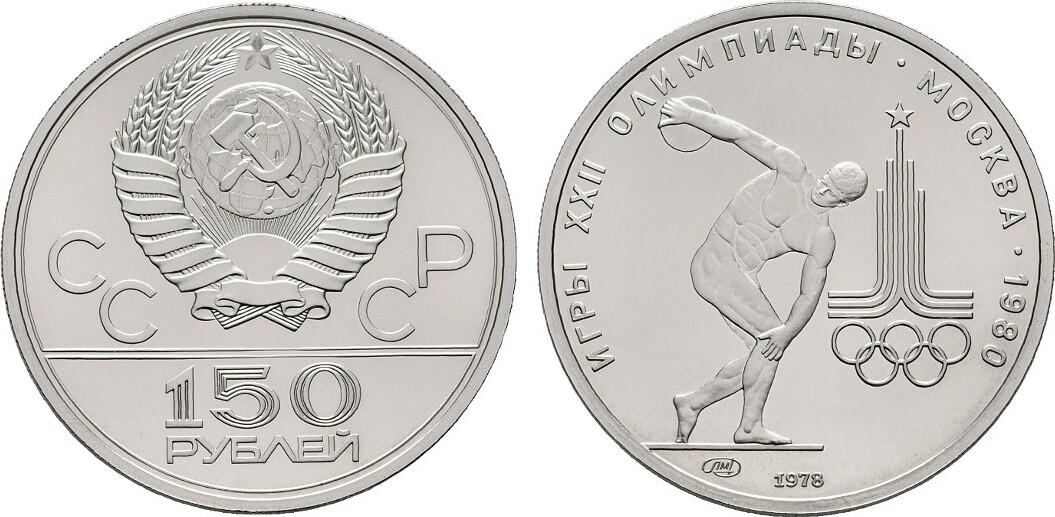 150 Rubel Platin 1978, Leningrad. RUSSLAND Republik,1917-1991. Stempelglanz.