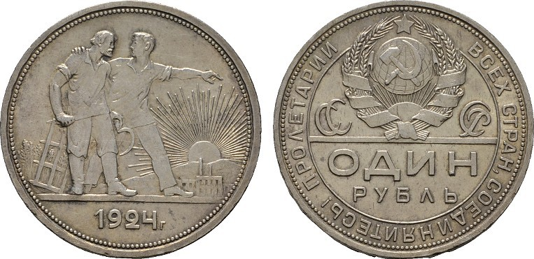 Rubel 1924, St. Petersburg. RUSSLAND Sowjetunion, 1917-1991. Fast Stempelglanz.