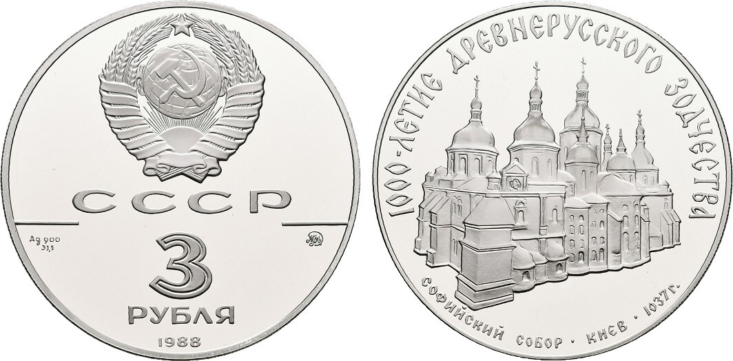 3 Rubel 1988. RUSSLAND Republik,1917-1991. Polierte Platte, gekapselt.