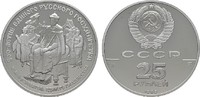 25 Rubel (Palladium Unze) 1989. RUSSLAND  Polierte Platte in Kapsel.  54041 руб 850,00 EUR kostenloser Versand