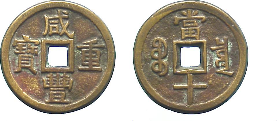 Ching Dynastie Münze Im Wert 10 1851 China Sehr Schön Vorzüglich