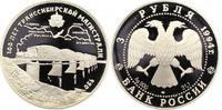 3 Rubel 1994 Russland UDSSR. Polierte Platte  60,00 EUR  zzgl. 4,00 EUR Versand