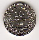 10 Stotinki 1913 Bulgarien - Bulgaria 10 Stotinki Ferdinand I. vorzüglich
