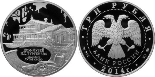 3 Rubel 2014 Russland Turgeniew-Museum in Spasskoje Lutowinowo Polierte Platte (PP)