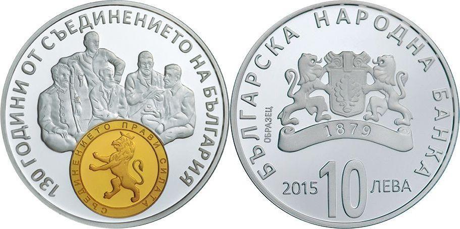 10 Lewa teilvergoldet 2015 Bulgarien - Bulgaria 130 Jahre Vereinigung Bulgartiens mit Ostrumelien Polierte Platte