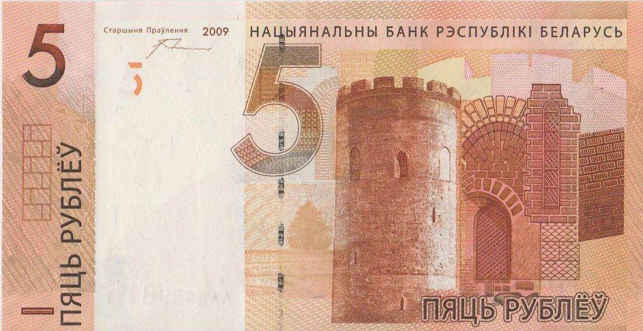 5 BYN - Neue Rubel 2008 /2016 Belarus - Weissrussland Geldschein 5 Rubel 2009, ausgegeben 2016 kassenfrisch