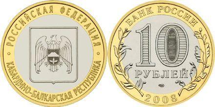 10 Rubel SPB 2008 Russland - Russia Kabardino- Balkarien - Russische Föderation unzirkuliert unc