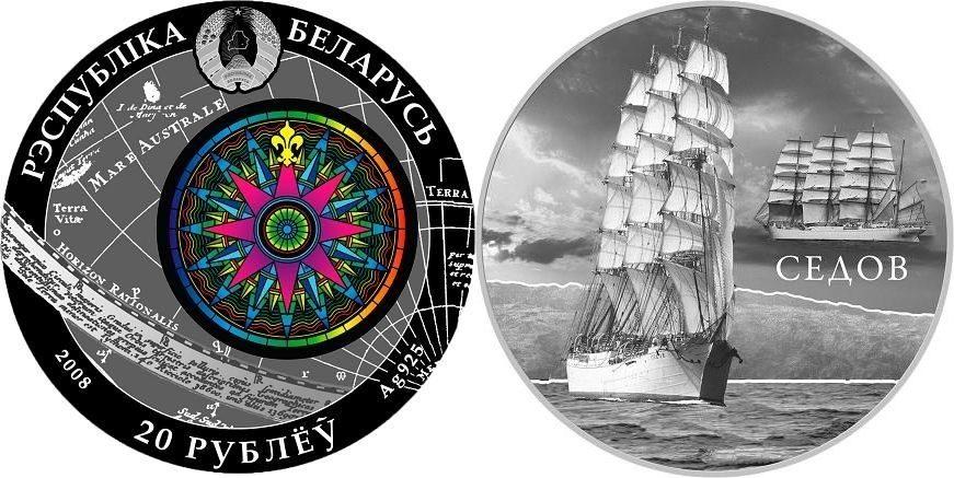 20 Rubel 2008 Belarus Weissrussland Schiffsmünze Barke Sedow BU mit Farbbild HOLOGRAMM