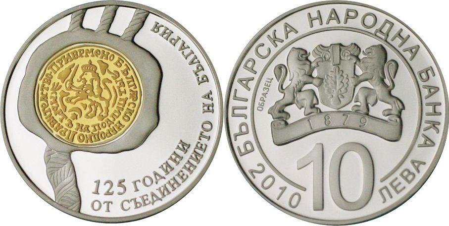 10 Lewa 2010 Bulgarien - Bulgaria - Бълг 125 Jahre Vereinigung Bulgariens mit Ostrumelien PP teilvergoldet