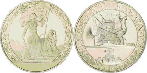 2 Lewa 1981 Bulgarien - Bulgaria - Бълг 1300 Jahre Bulgarien – Vereinigung PP - proof