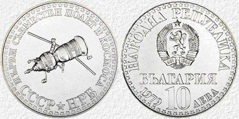10 Lewa 1979 Bulgarien - Bulgaria Gemeinsamer Raumflug UdSSR-Bulgarien Raumschiffdarstellung GROSS prooof PP