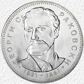 5 Lewa 1971 Bulgarien Bulgaria Rakowski, 150. Geburtstag von Georgi Stojkow Rakowski proof PP